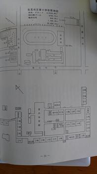 1969北見市立東小学校校舎配置図.JPG